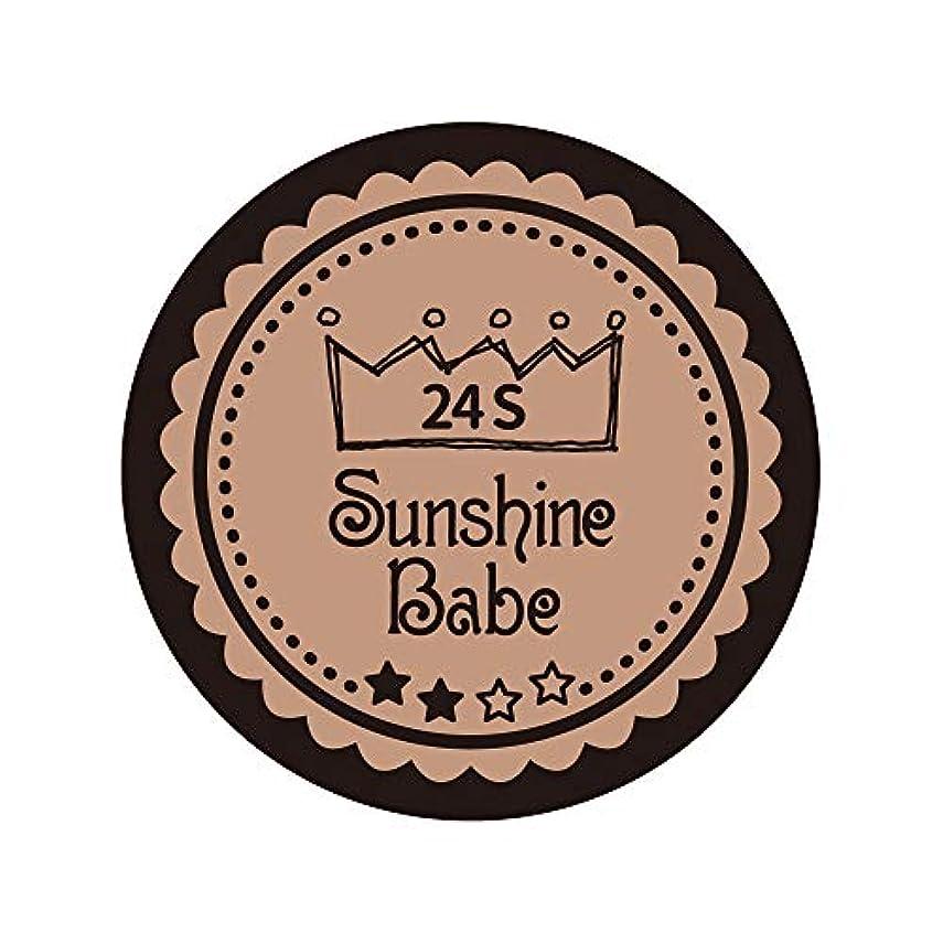 贈り物一掃するナチュラルSunshine Babe カラージェル 24S ベージュローゼ 2.7g UV/LED対応
