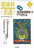 精神科看護 (2003-9)