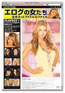 エログの女たち 全米ネットアイドル秘ファイル [DVD]