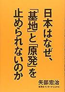 矢部 宏治 (著)(245)新品: ¥ 1,296ポイント:39pt (3%)44点の新品/中古品を見る:¥ 611より