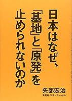 矢部 宏治 (著)(242)新品: ¥ 1,296ポイント:39pt (3%)37点の新品/中古品を見る:¥ 692より