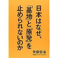 矢部 宏治 (著) (227)新品:   ¥ 1,296 ポイント:39pt (3%)15点の新品/中古品を見る: ¥ 943より