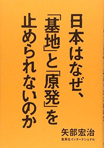 日本はなぜ、「基地」と「原発」を止められないのかの詳細を見る