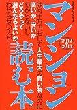 マンションは何千万円もして人生最大の買い物なのに高いか、安いかわからないしどうやって選んだらよいかわからない人が読む本2012-2013 (エクスナレッジムック)