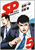 SP 5 (BIG SPIRITS COMICS SPECIAL)