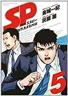SP 警視庁警備部警護課第四係 第5巻