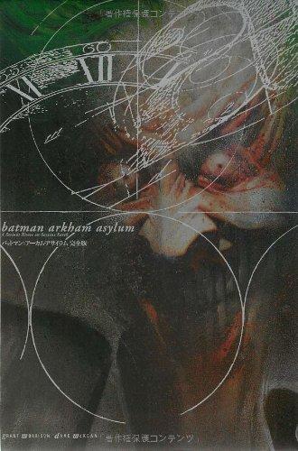 バットマン:アーカム・アサイラム 完全版
