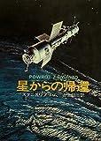 星からの帰還 (1977年) (ハヤカワ文庫―SF)