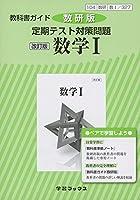 教科書ガイド数研版定期テスト対策問題改訂版数学1 数1 327 (学習ブックス)