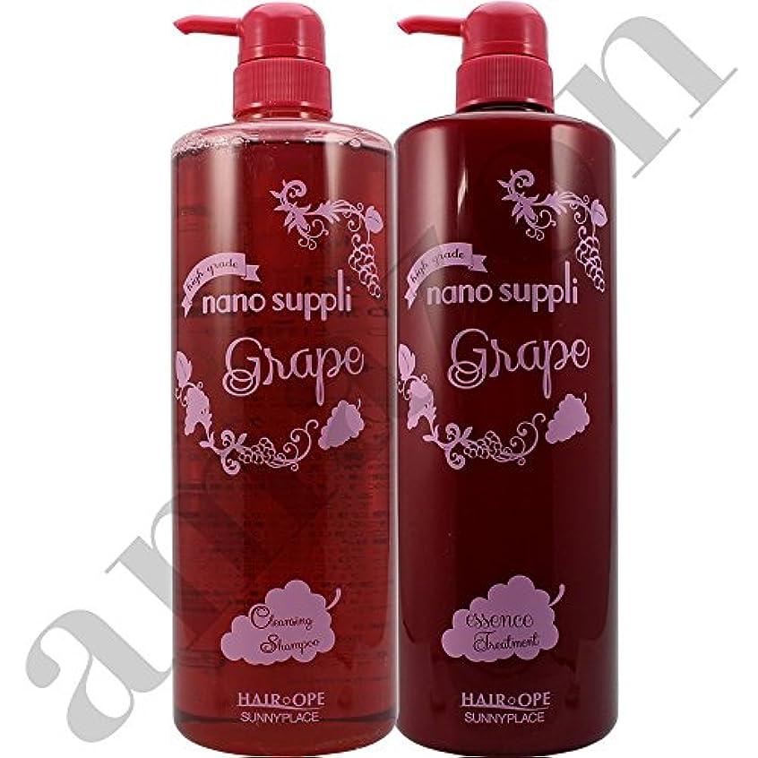 熱心裸引き付けるサニープレイス ナノサプリ クレンジングシャンプー&コンディショナー グレープ 1000mlボトルセット