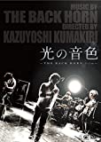 光の音色 -THE BACK HORN Film-[DVD]