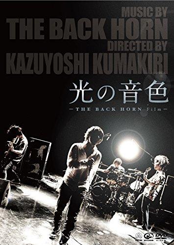光の音色 -THE BACK HORN Film- (初回限定盤) [DVD]