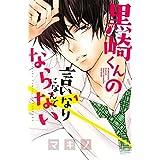 Amazon.co.jp: 黒崎くんの言いなりになんてならない(1) (別冊フレンドコミックス) 電子書籍: マキノ: Kindleストア