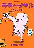 ラティーノ(3) (モーニングコミックス)