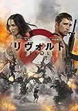リヴォルト [DVD]