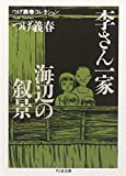 つげ義春コレクション 李さん一家/海辺の叙景 / つげ 義春 のシリーズ情報を見る