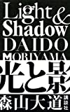 Light & Shadow 光と影 新装版 画像