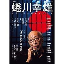 蜷川幸雄:世界で闘い続けた演出家 (KAWADE夢ムック 文藝別冊)