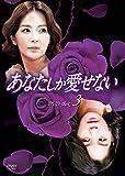 あなたしか愛せない DVD-BOX3 画像