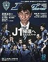 J LEAGUE SOCCER KING (Jリーグサッカーキング) 2017年 12 月号【アビスパ福岡特集】 雑誌
