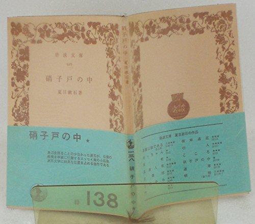 硝子戸の中 (1963年) (岩波文庫)