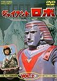 ジャイアントロボ Vol.2<完>[DVD]