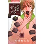 失恋ショコラティエ 1 (フラワーコミックスアルファ)