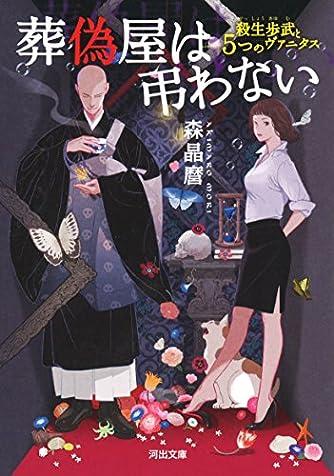 葬偽屋は弔わない: 殺生歩武と5つのヴァニタス (河出文庫)