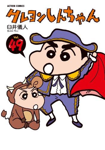 クレヨンしんちゃん : 49 (アクションコミックス)