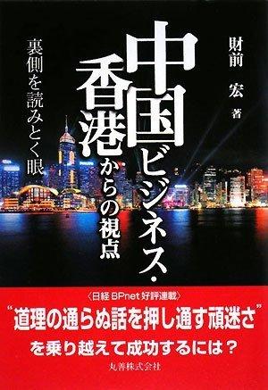 中国ビジネス・香港からの視点 裏側を読みとく眼の詳細を見る
