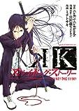 K ストレイ・ドッグ・ストーリー / ミナト サキ のシリーズ情報を見る