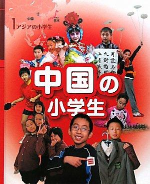 中国の小学生 (アジアの小学生)