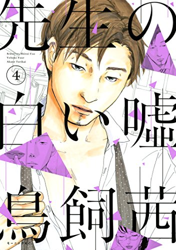 先生の白い嘘(4) (モーニングコミックス)の詳細を見る