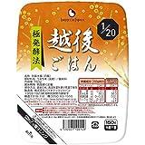たんぱく質0.19g 越後ご飯パックタイプ 150g (国産米使用)1/20 ×20個