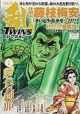 コミック乱TWINSセレクション勝負の刹那 (SPコミックス SPポケットワイド)