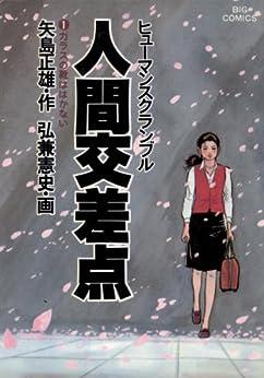 [弘兼憲史, 矢島正雄]の人間交差点(1) (ビッグコミックス)