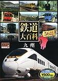 鉄道大百科 九州(DVD付) (<DVD>)