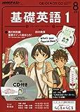 NHKラジオ 基礎英語1 CD付き 2016年 08 月号 [雑誌]