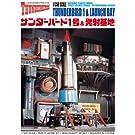 1/350 サンダーバードシリーズ No.6 サンダーバード1号&発射基地