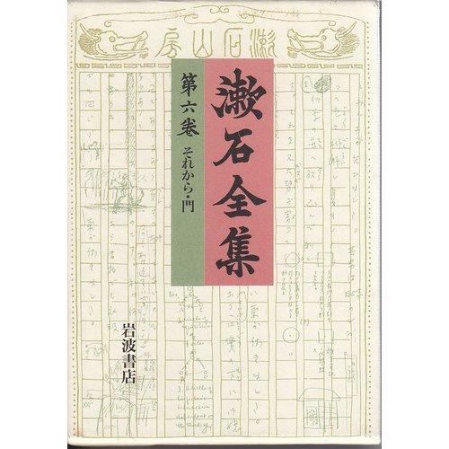 漱石全集〈第6巻〉それから 門の詳細を見る