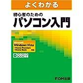 [よくわかる] 初心者のためのパソコン入門 Windows Vista対応