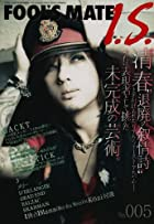 FOOL'SMATE(フールズメイト)I.S.No.0052009年09月号[雑誌]