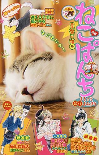 ねこぱんち 星祭り猫号 (にゃんCOMI廉価版コミック)