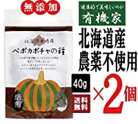 無添加 北海道産 ペポカボチャの種 ( 焙煎 )40g×2個★ 送料無料 ネコポス便 ★ 北海道産農薬不使用のペポカボチャの種のローストタイプです。珈琲の焙煎技術を活かしてローストしているため、ほっこりと焼き上がり、香ばしくナッツのような風味を味わえます。