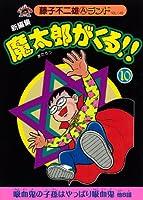 新編集魔太郎がくる!! 10 (藤子不二雄Aランド Vol. 140)