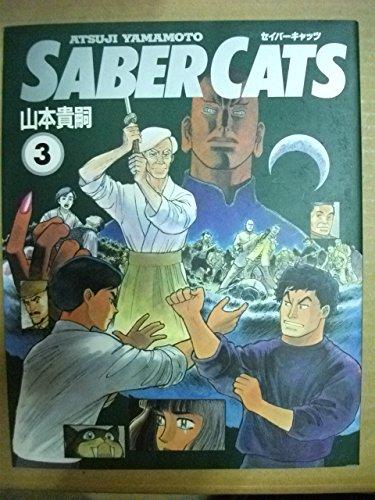 セイバーキャッツ (3) (ニュータイプ100%コミックス)の詳細を見る