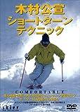 木村公宣ショートターンテクニック[DVD] (<DVD>)