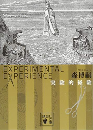 実験的経験 Experimental experience (講談社文庫)の詳細を見る