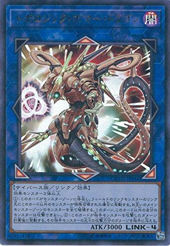 遊戯王カード COTD-JP046 トポロジック・ボマー・ドラゴン(ウルトラレア)遊戯王VRAINS [CODE OF THE DUELIST]