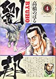 劉邦 (4) (ビッグコミックス)